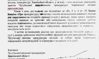 list_prokuratura